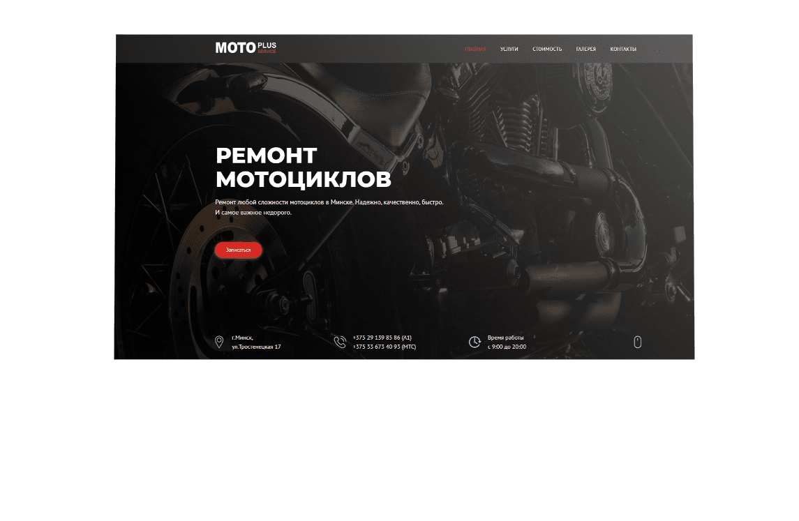 ремонт мотоциклов в Минске motoplus.by