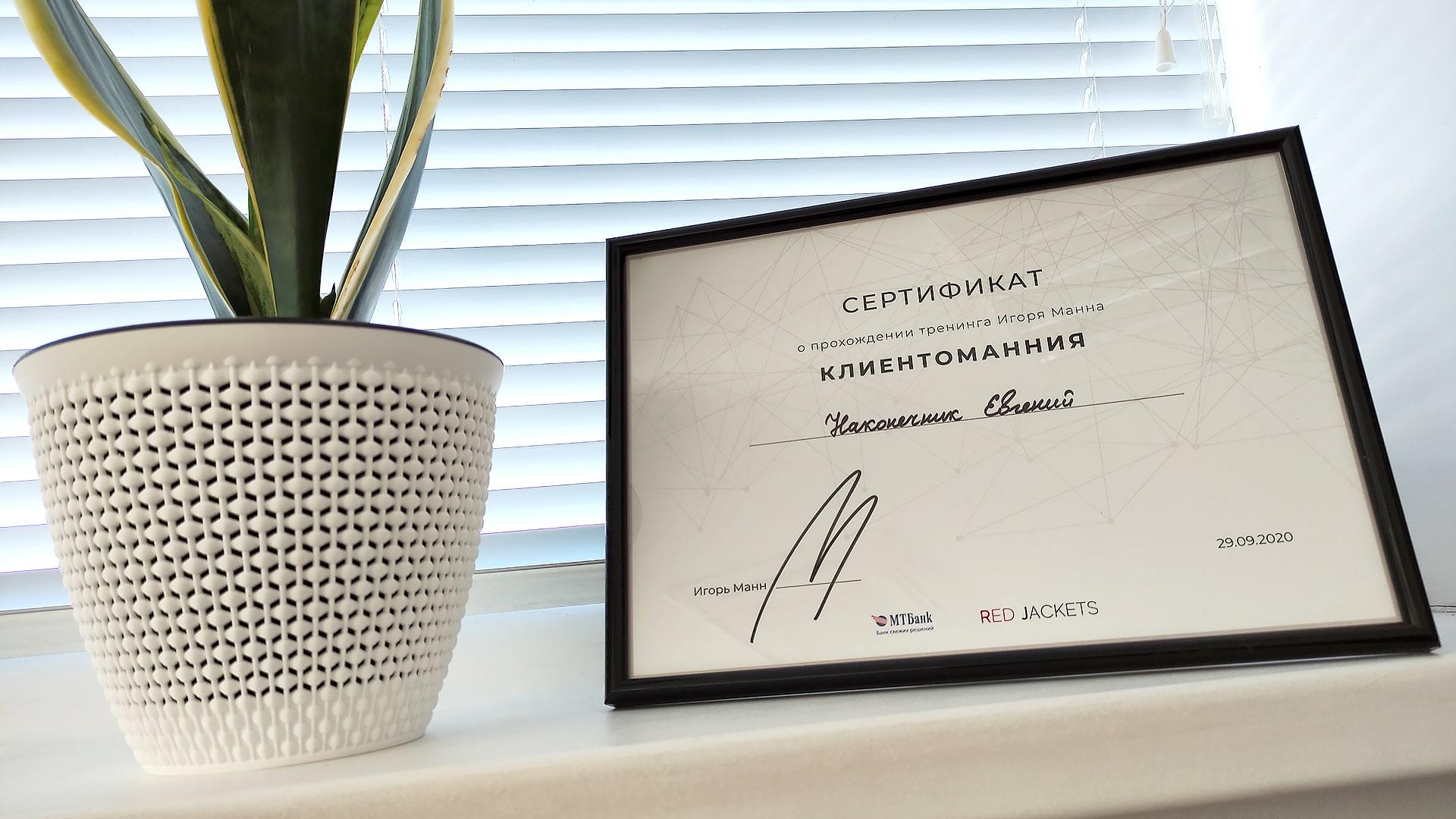 Сертификат бизнес-тренинга Игоря Манна